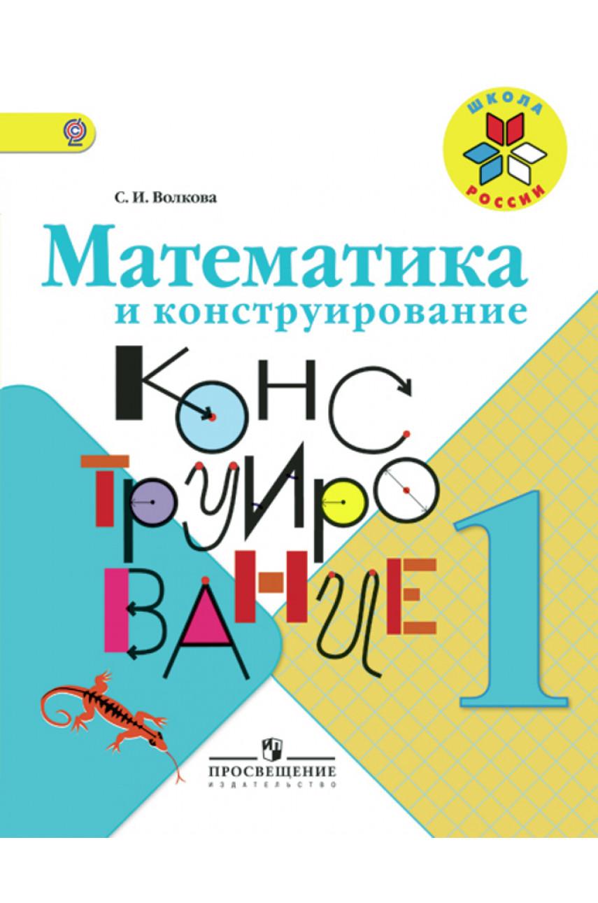 Математика и конструирование 1 класс автор Волкова