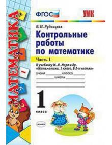 Контрольные работы по математике. 1 класс в 2-х частях. Автор Рудницкая