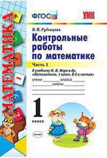 Контрольные работы по математике 1 класс части 1,2 тетрадь автор Рудницкая