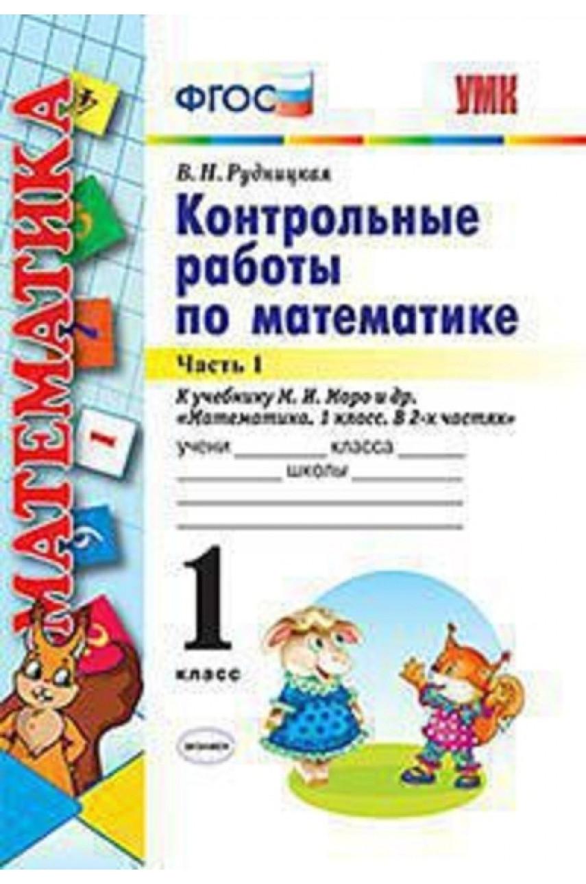 Контрольные работы по математике. 1 класс в 2-х частях
