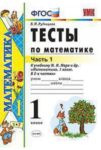 Тесты по математике 1 класс тетрадь в 2-х частях автор Рудницкая