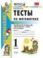 Тесты по математике. 1 класс в 2-х частях. Автор Рудницкая