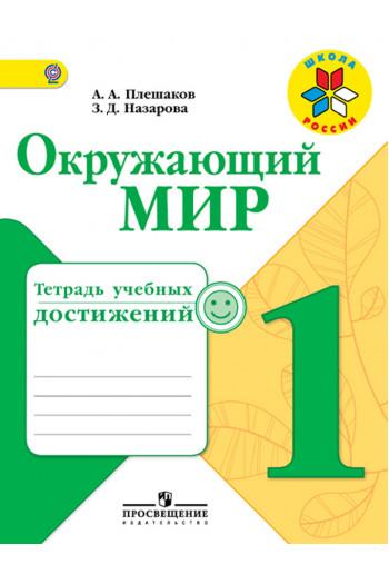 Окружающий мир Тетрадь учебных достижений 1 класс авторы Плешаков, Назарова