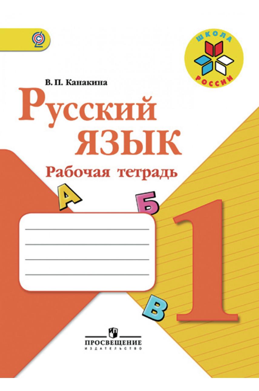 Русский язык. 1 класс. Рабочая тетрадь. Автор Канакина