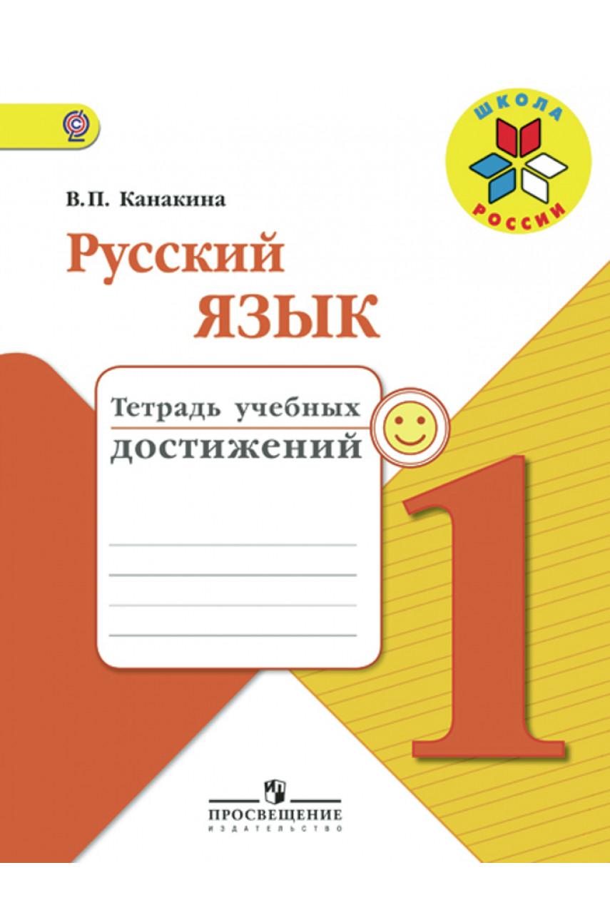 Русский язык. 1 класс. Тетрадь учебных достижений. Автор Канакина