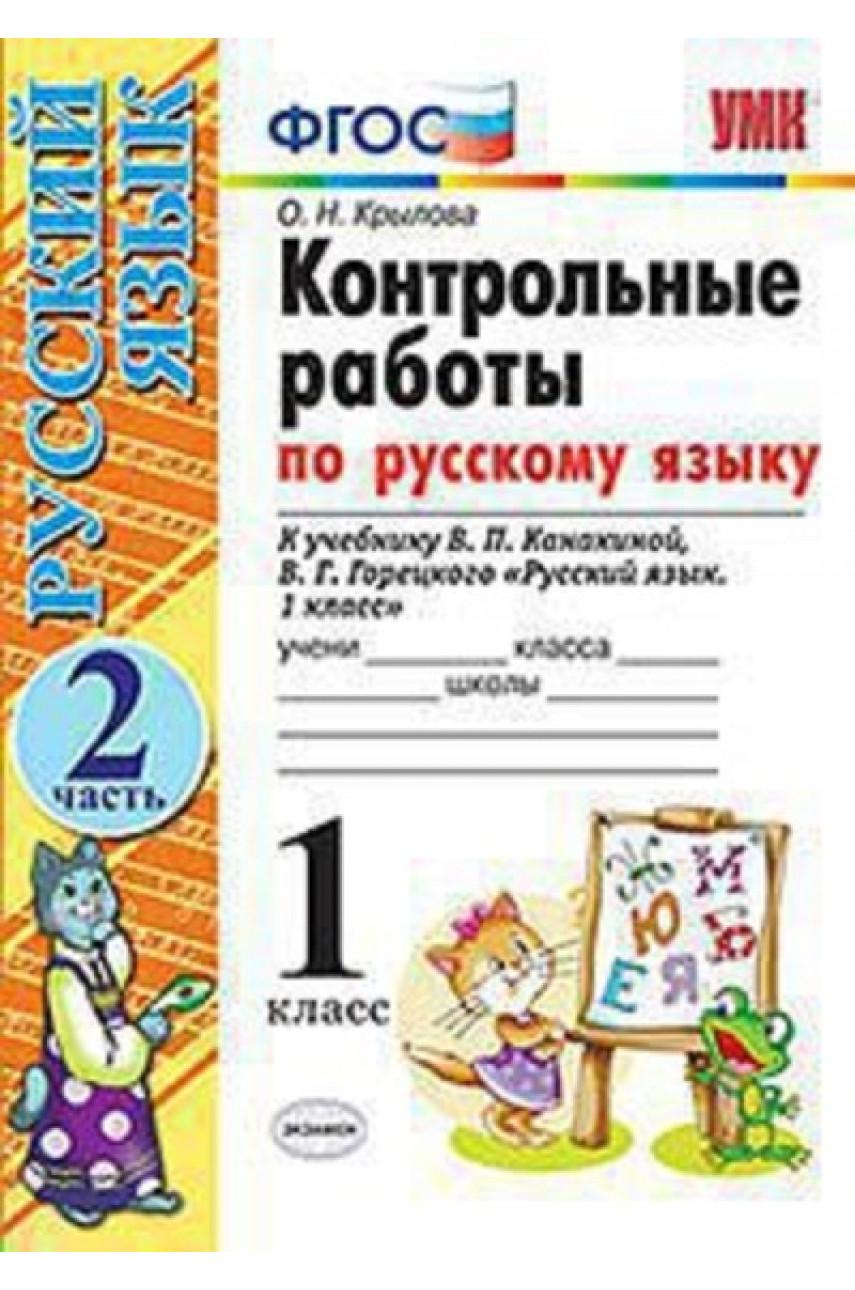 Контрольные работы по русскому языку. 1 класс в 2-х частях. Автор Крылова