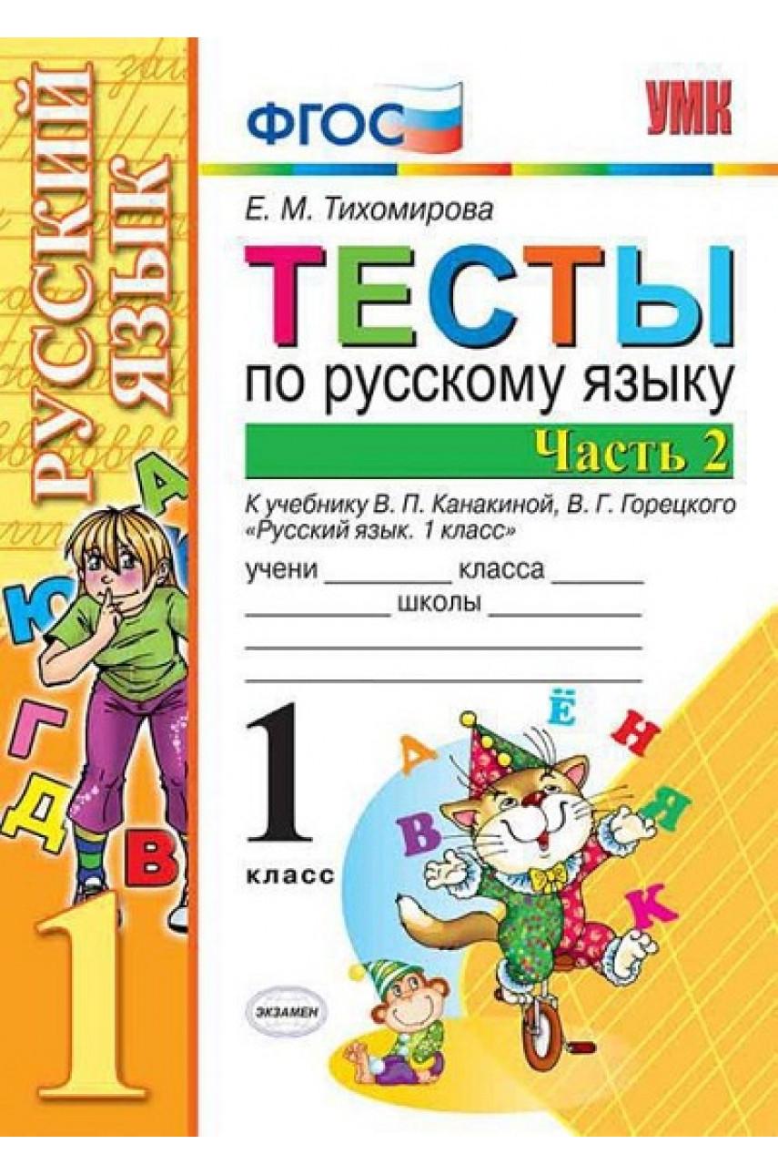 Тесты по русскому языку. 1 класс в 2-х частях. Автор Тихомирова