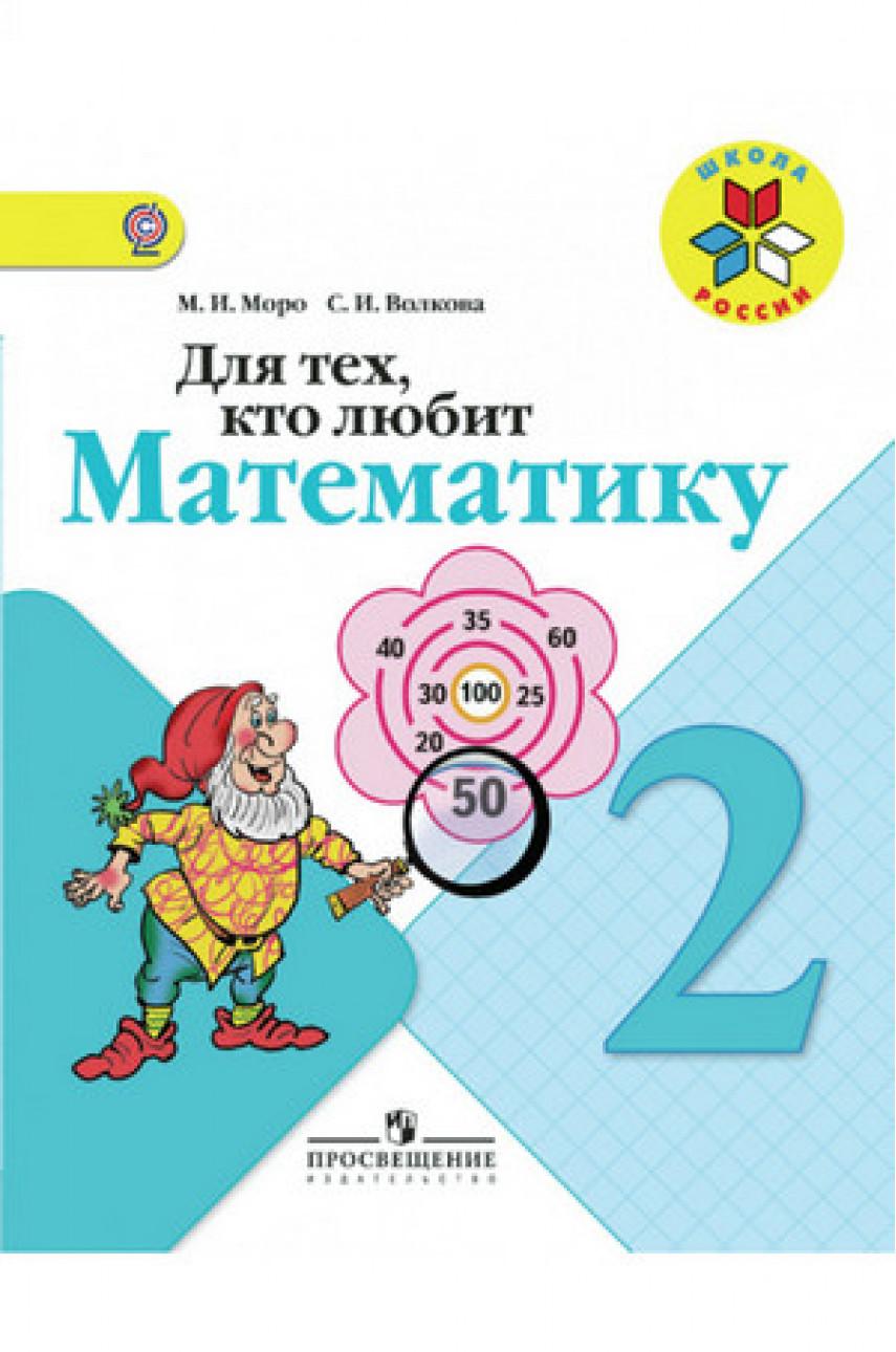Для тех, кто любит математику. 2 класс. Авторы Моро, Волкова