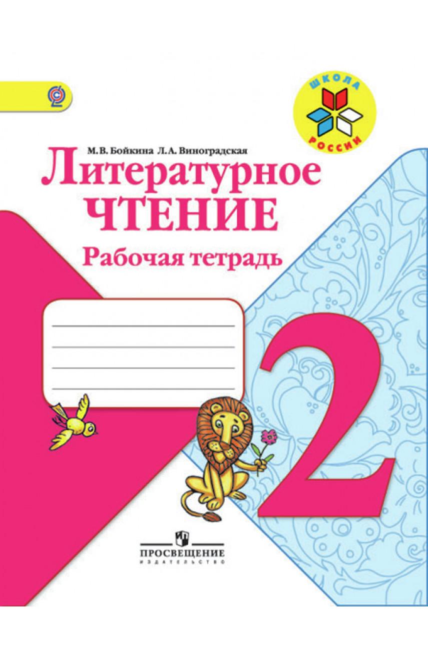 Литературное чтение 2 класс рабочая тетрадь авторы Бойкина, Виноградская