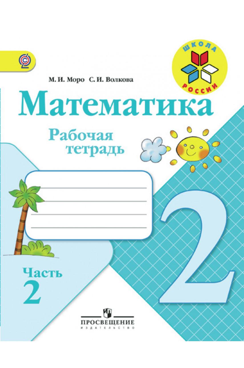 Математика. 2 класс. Рабочая тетрадь в 2-х частях. Авторы Моро, Волкова