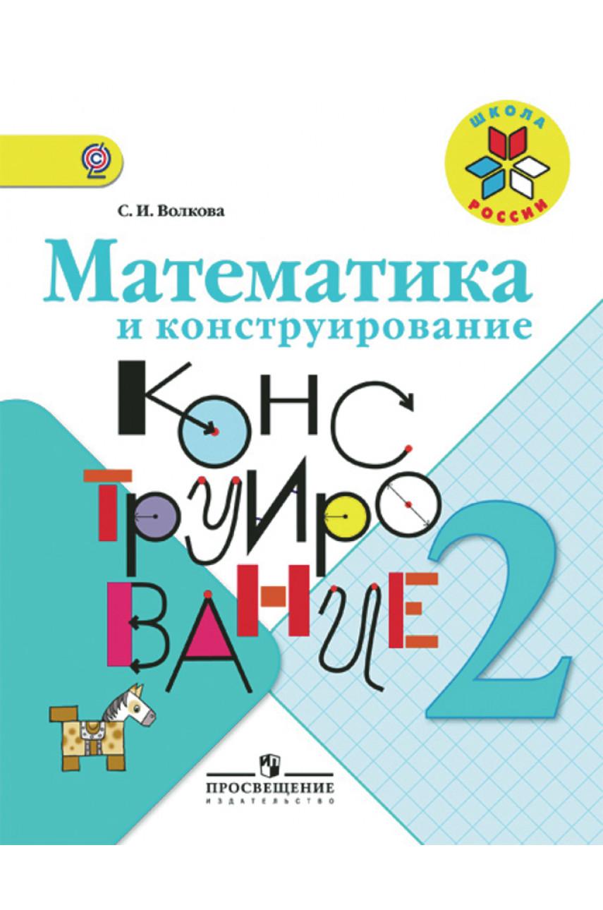 Математика и конструирование. 2 класс. Автор Волкова