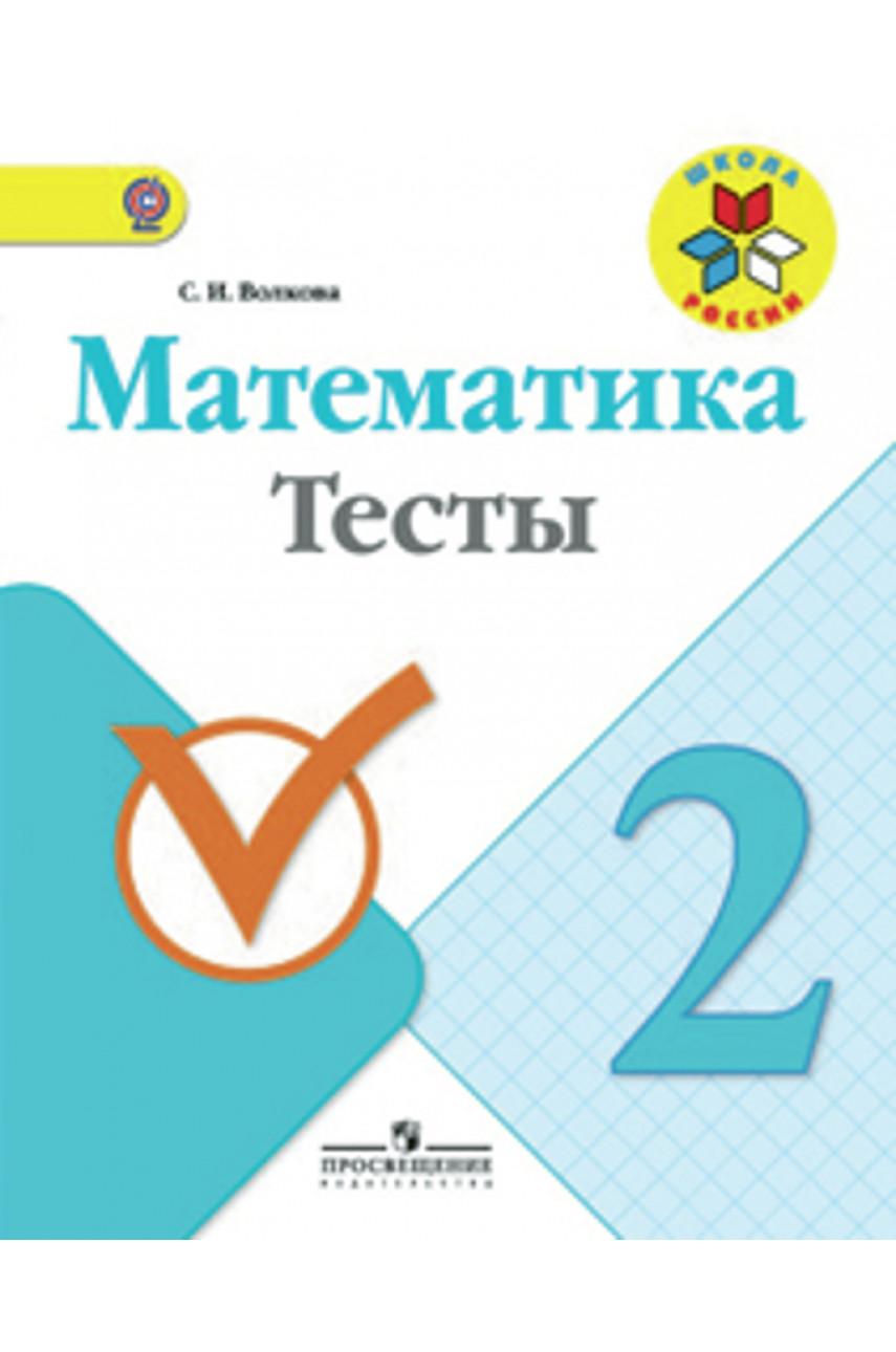 Математика. 2 класс. Тесты. Автор Волкова