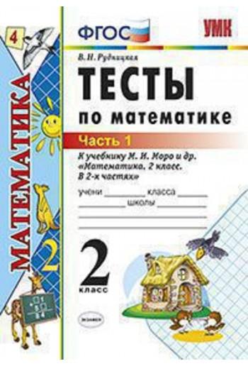 Тесты по математике 2 класс тетрадь в 2-х частях автор Рудницкая