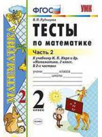 Тесты по математике. 2 класс в 2-х частях. Автор Рудницкая