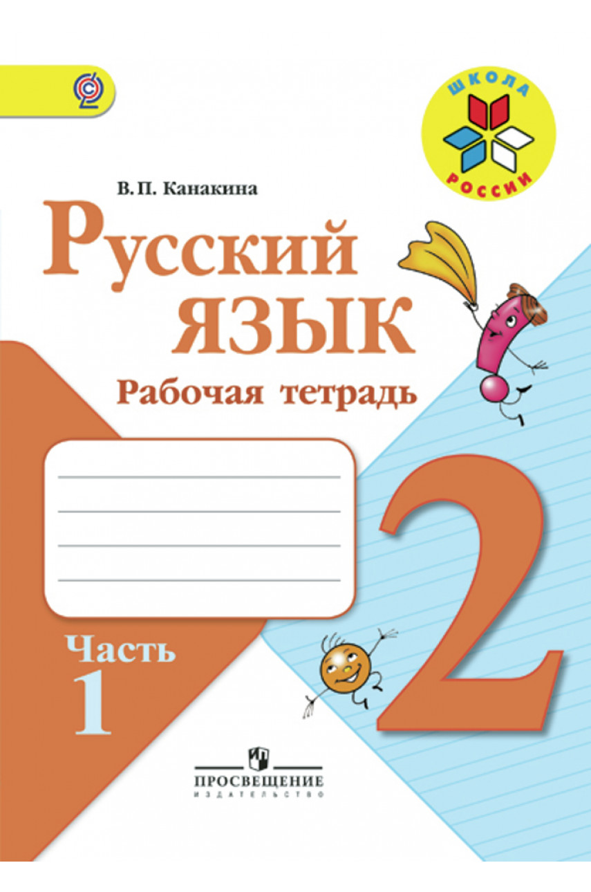 Русский язык. 2 класс. Рабочая тетрадь в 2-х частях. Автор Канакина