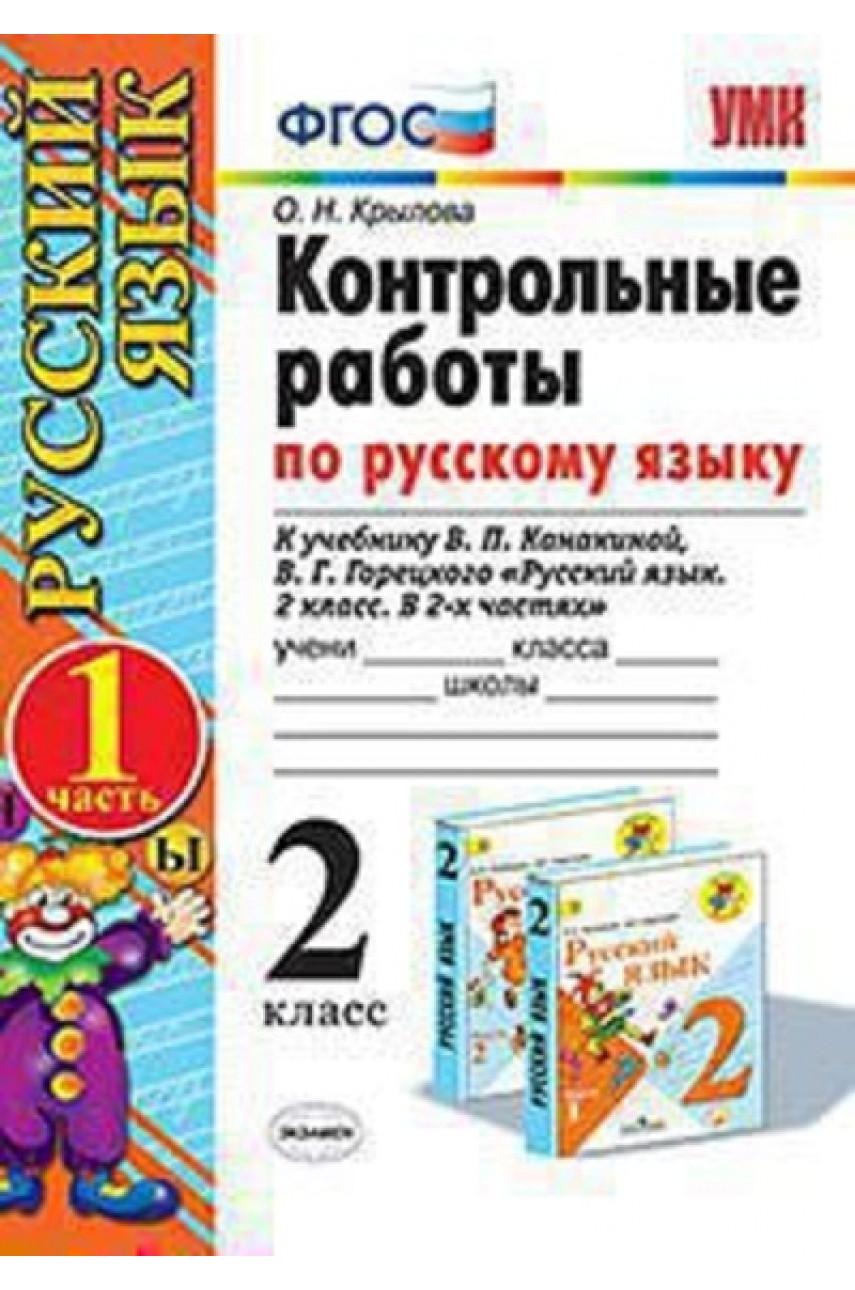 Контрольные работы по русскому языку. 2 класс в 2-х частях. Автор Крылова