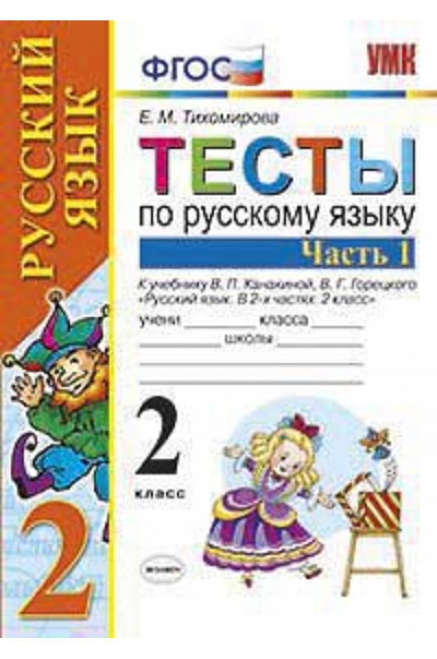 Тесты по русскому языку. 2 класс в 2-х частях. Автор Тихомирова