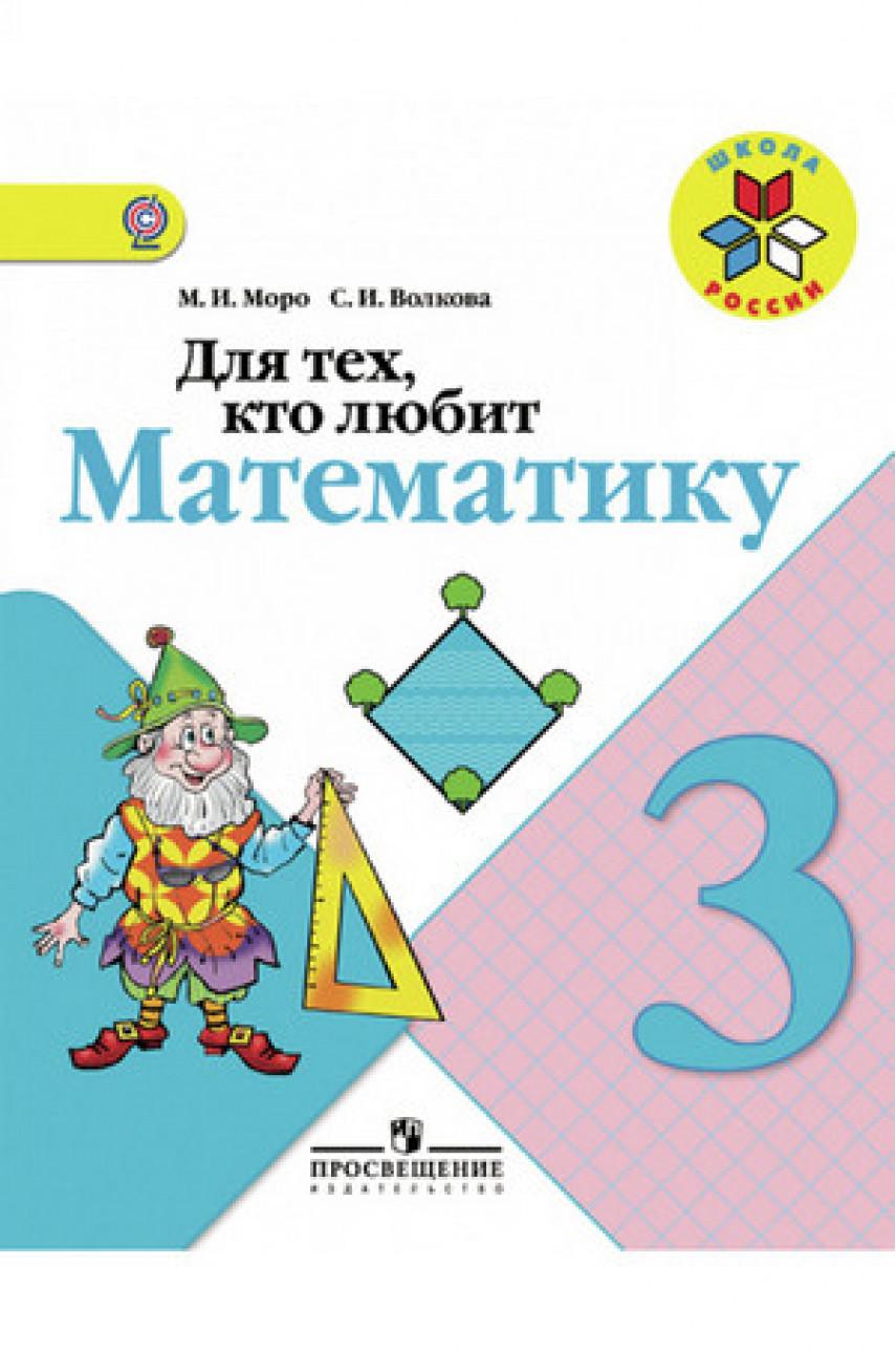 Для тех, кто любит математику. 3 класс. Авторы Моро, Волкова