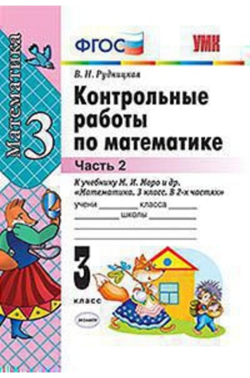 Контрольные работы по математике. 3 класс в 2-х частях. Автор Рудницкая
