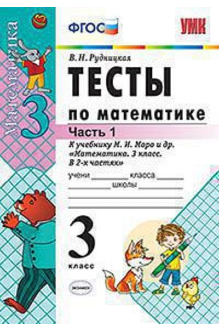 Тесты по математике. 3 класс в 2-х частях. Автор Рудницкая