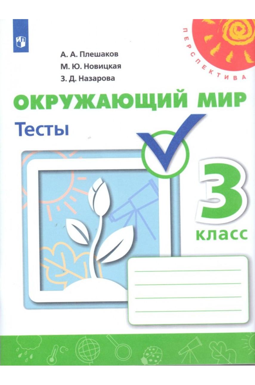 Окружающий мир 3 класс Тесты авторы Плешаков, Новицкая