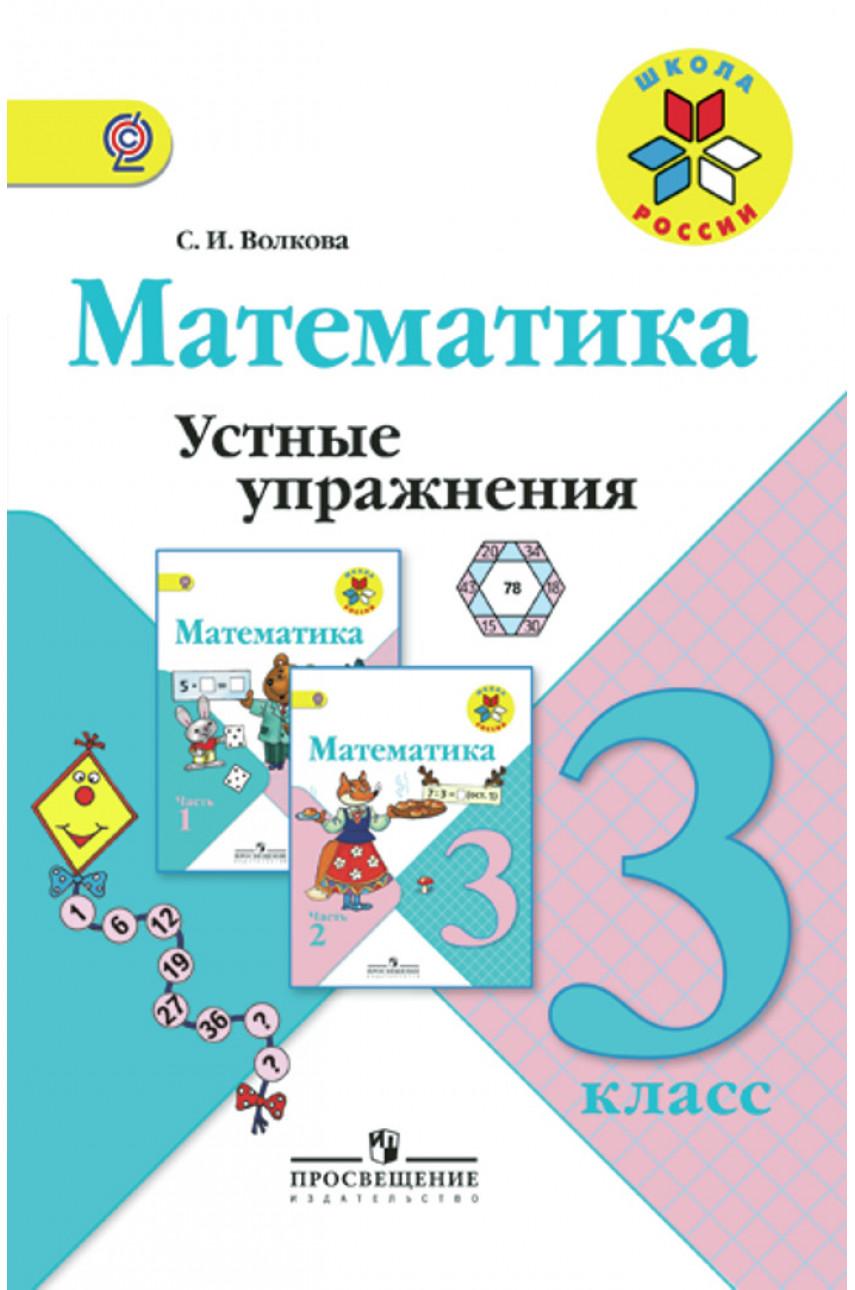 Математика. Устные упражнения. 3 класс. Автор Волкова