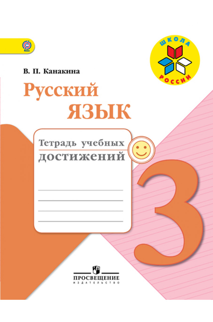 Русский язык. 3 класс. Тетрадь учебных достижений. Автор Канакина