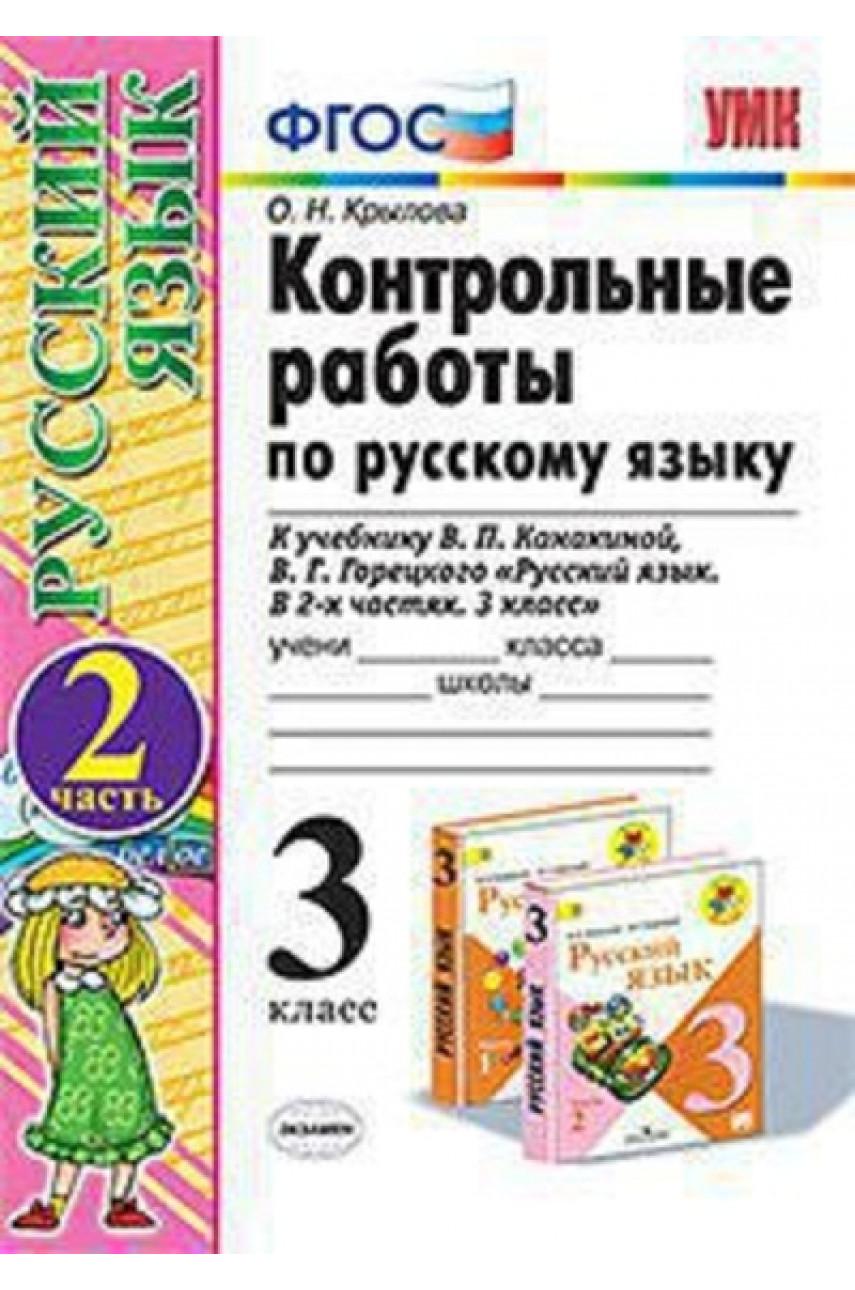 Контрольные работы по русскому языку 3 класс части 1,2 тетрадь автор Крылова