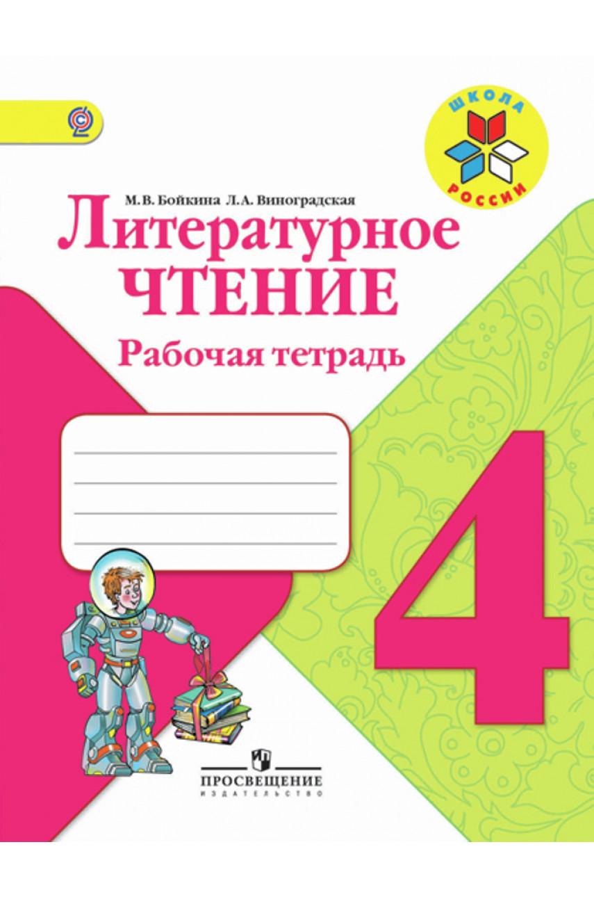 Литературное чтение. 4 класс. Рабочая тетрадь. Авторы Бойкина, Виноградская