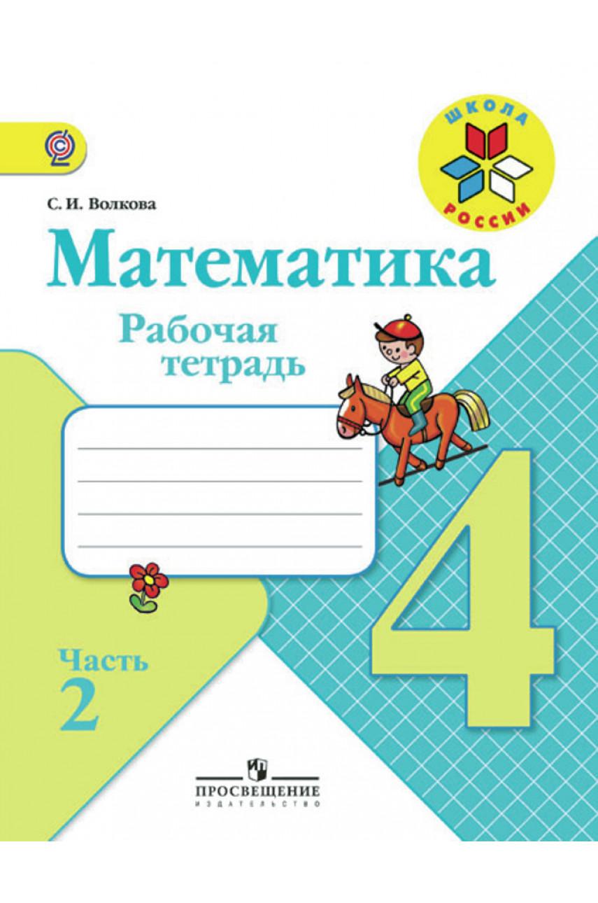 Математика 4 класс тетрадь в 2-х частях Автор Волкова
