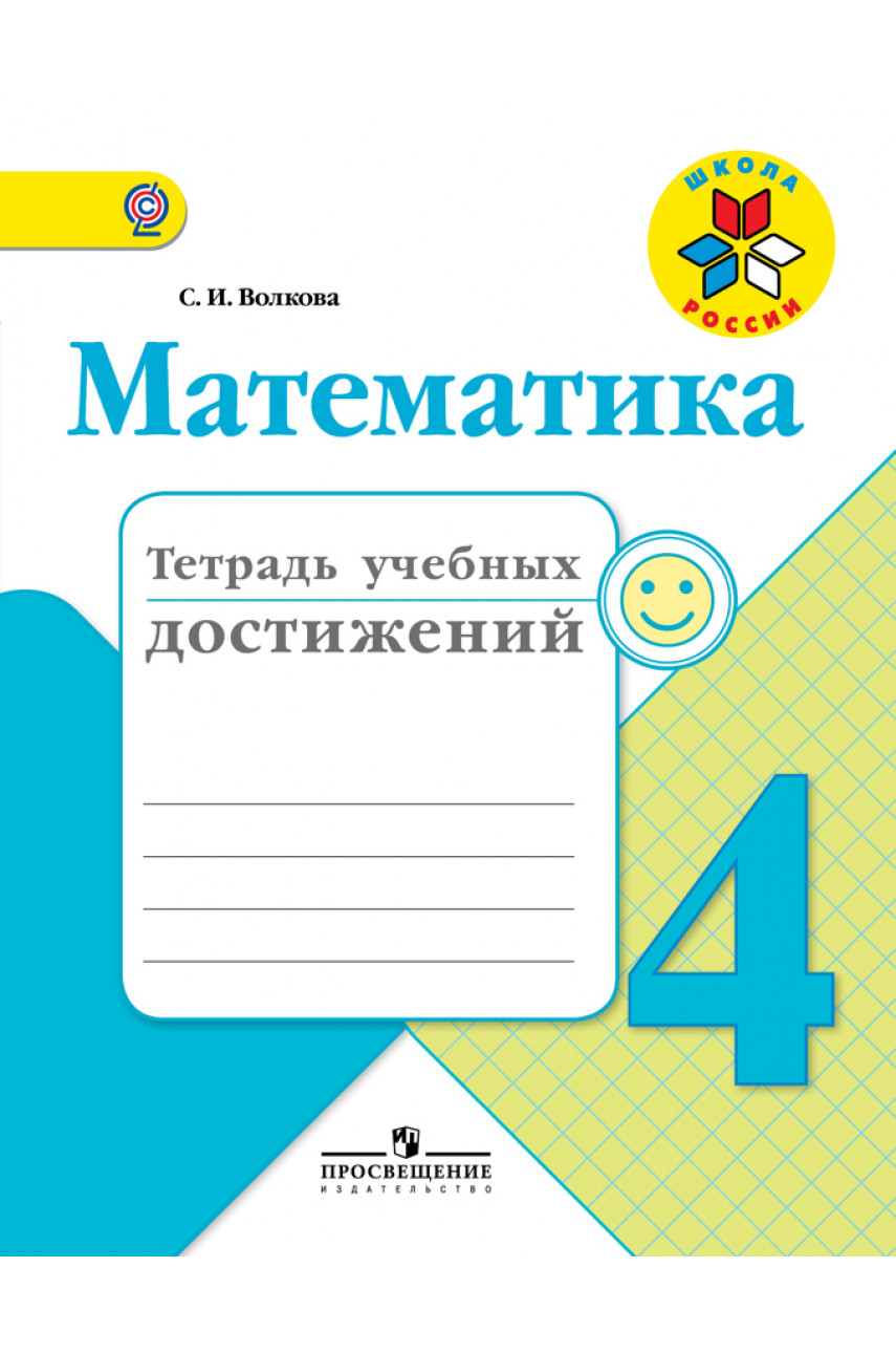 Математика. Тетрадь учебных достижений. 4 класс. Автор Волкова