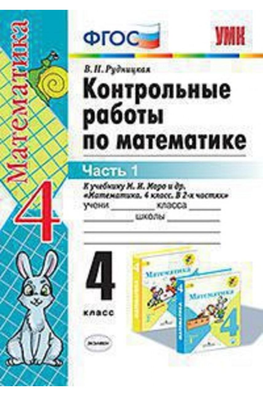 Контрольные работы по математике. 4 класс в 2-х частях. Автор Рудницкая
