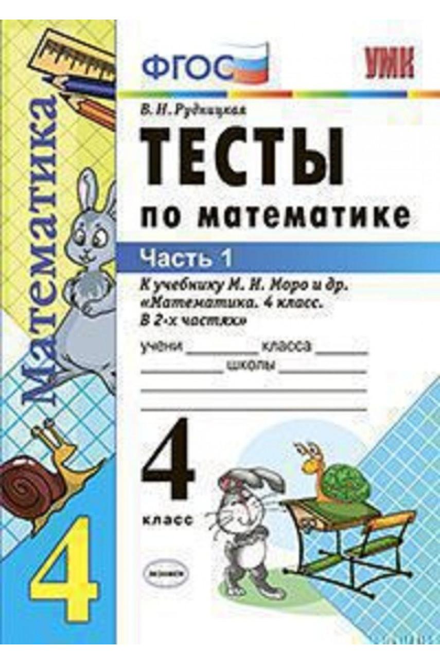 Тесты по математике. 4 класс в 2-х частях. Автор Рудницкая
