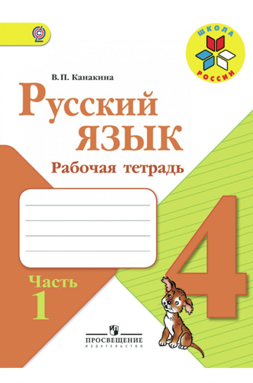 Русский язык. 4 класс. Рабочая тетрадь в 2-х частях. Автор Канакина