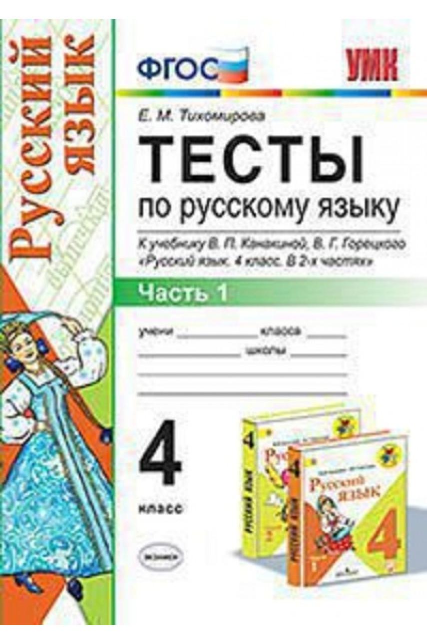 Тесты по русскому языку. 4 класс в 2-х частях. Автор Тихомирова