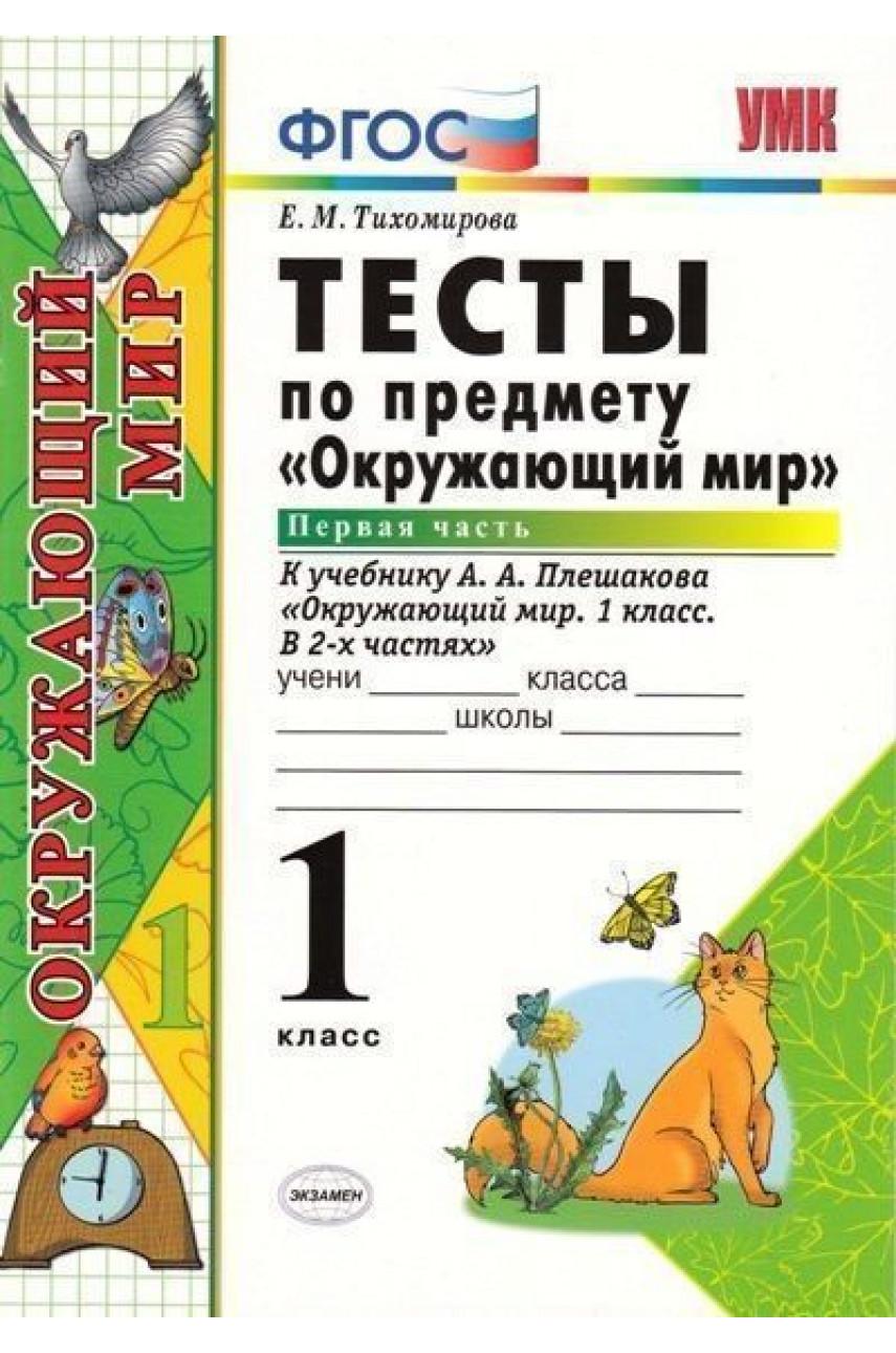 """Тесты по предмету """"Окружающий мир"""". 1 класс в 2-х частях. Автор Тихомирова"""