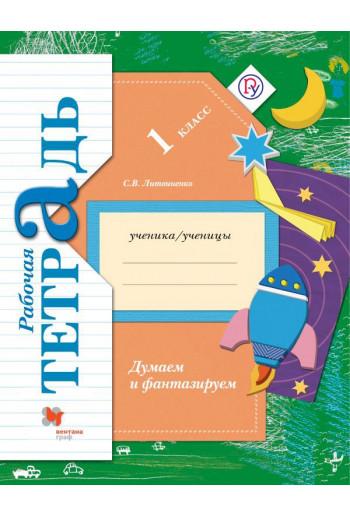 Думаем и фантазируем 1 класс тетрадь автор Литвиненко