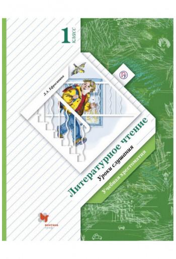 Литературное чтение Хрестоматия 1 класс автор Ефросинина