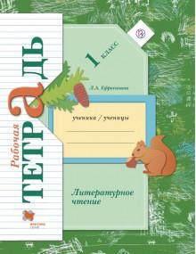 Литературное чтение. 1 класс. Рабочая тетрадь. Автор Ефросинина
