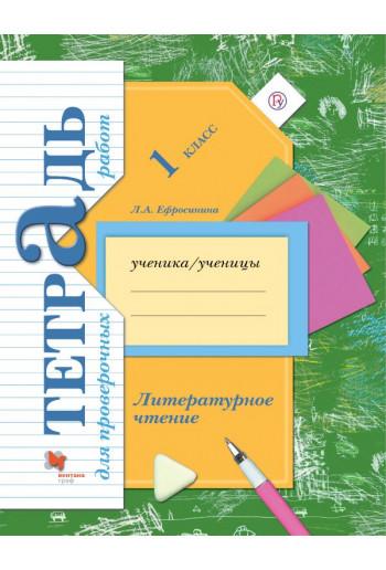 Литературное чтение Тетрадь для проверочных работ 1 класс автор Ефросинина
