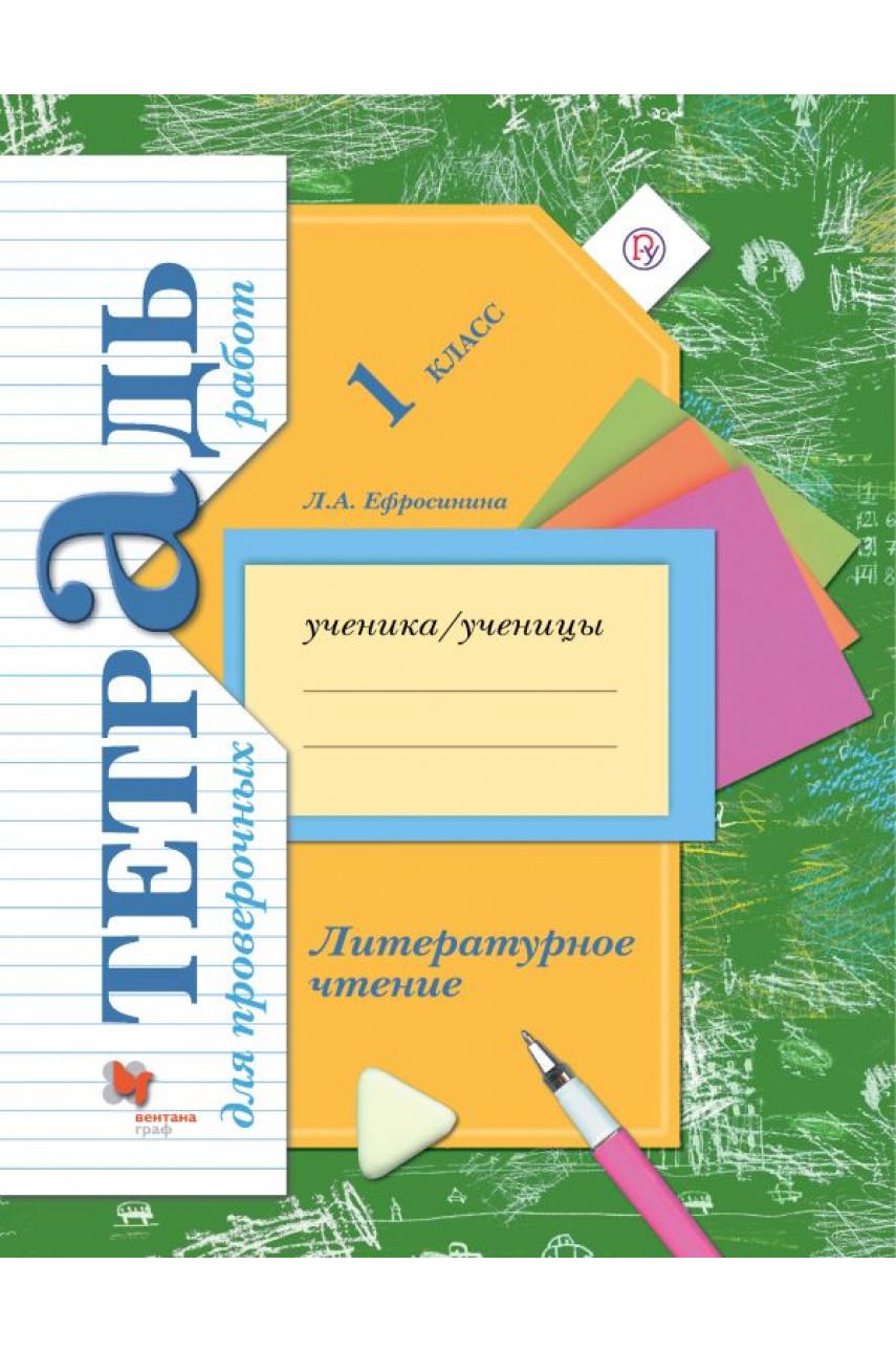 Литературное чтение. Тетрадь для проверочных работ. 1 класс. Автор Ефросинина