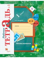 Математика. 1 класс. Рабочая тетрадь №1. Автор Кочурова