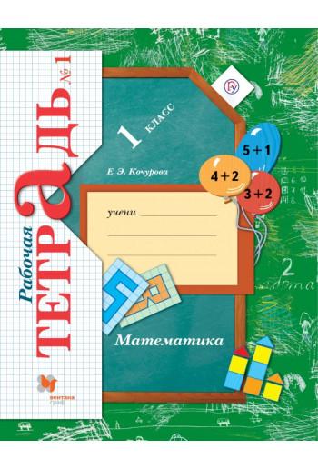 Математика 1 класс рабочая тетрадь №1 автор Кочурова