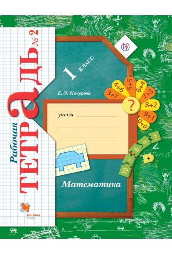 Математика 1 класс рабочая тетрадь №2 автор Кочурова