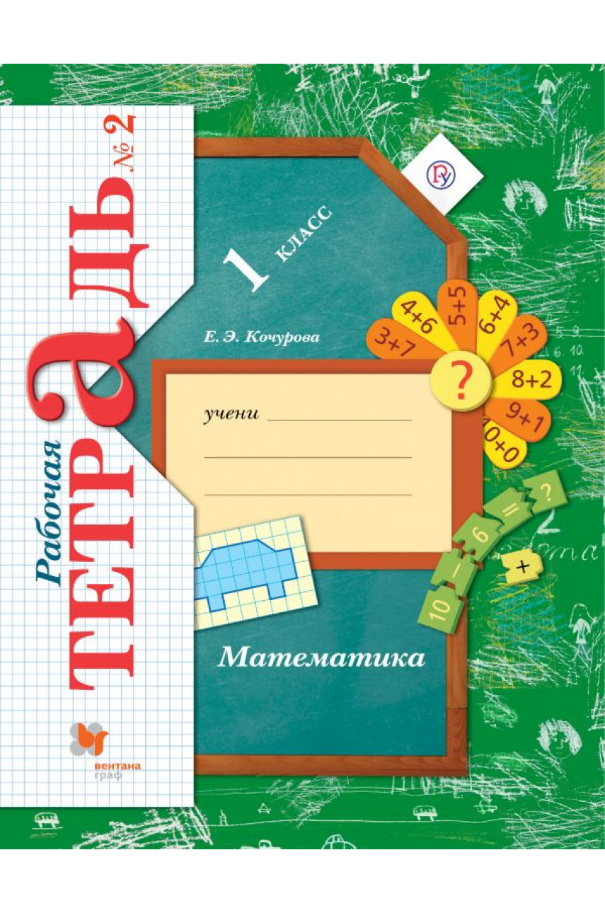 Математика. 1 класс. Рабочая тетрадь №2. Автор Кочурова