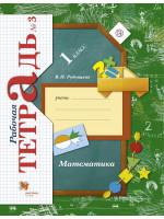 Математика. 1 класс. Рабочая тетрадь №3. Автор Рудницкая