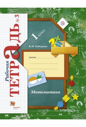 Математика 1 класс рабочая тетрадь №3 автор Рудницкая
