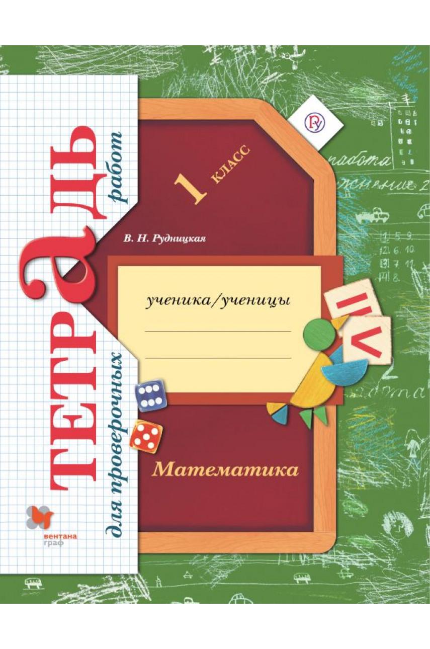 Математика. Тетрадь для проверочных работ. 1 класс. Автор Рудницкая
