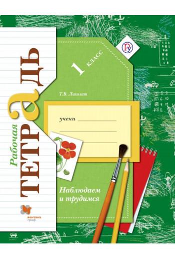 Наблюдаем и трудимся 1 класс рабочая тетрадь автор Лихолат