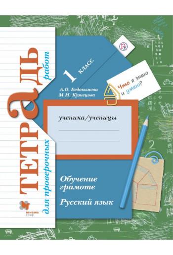 Русский язык Обучение грамоте Тетрадь для проверочных работ 1 класс Авторы Евдокимова, Кузнецова